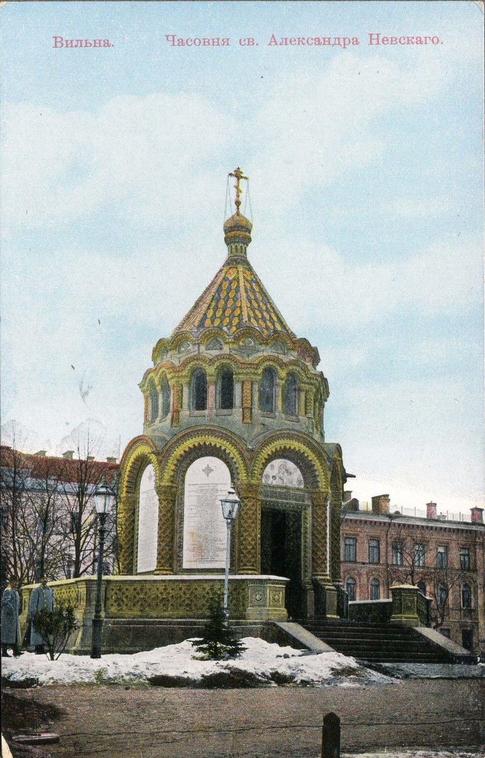 Часовня св. Александра Невского