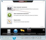 Cameyo 2.6.1191 Portable (2014) Русский