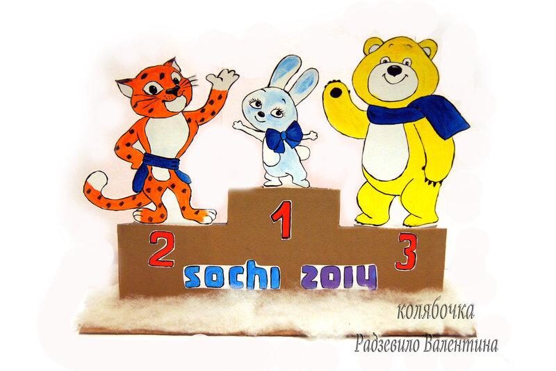 Поделка на тему Олимпиада 2014
