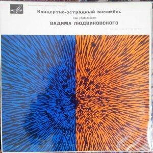 Концертный эстрадный ансамбль п.у. В. Людвиковского (1967) [Д 19367-8]