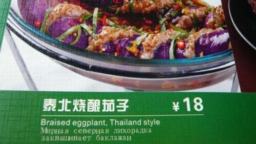 смешной перевод меню