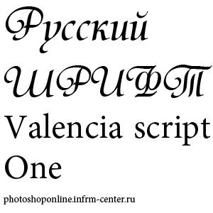 Каллиграфические Шрифты Для Word Русские