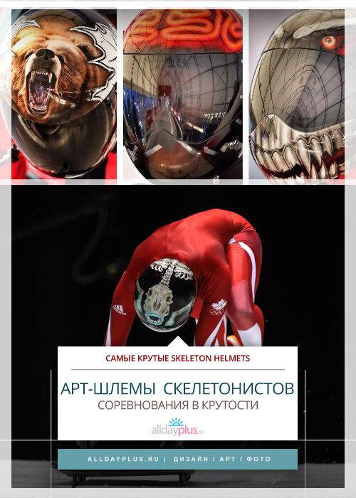 Шлемы для скелетона как арт-объекты. 20-ка самых крутых и расписных skeleton helmets