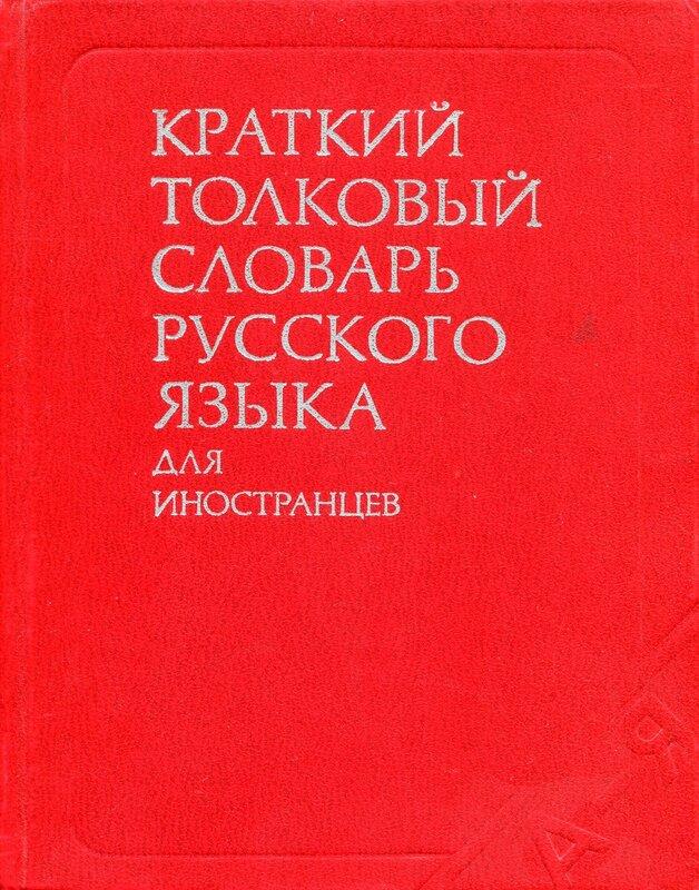 Краткий толковый словарь русского языка для иностранцев