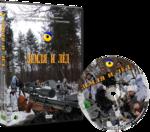 DVD Земля и Лёд