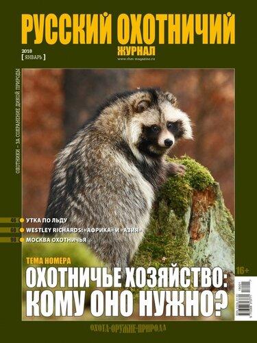 cover_(01-2018).jpg