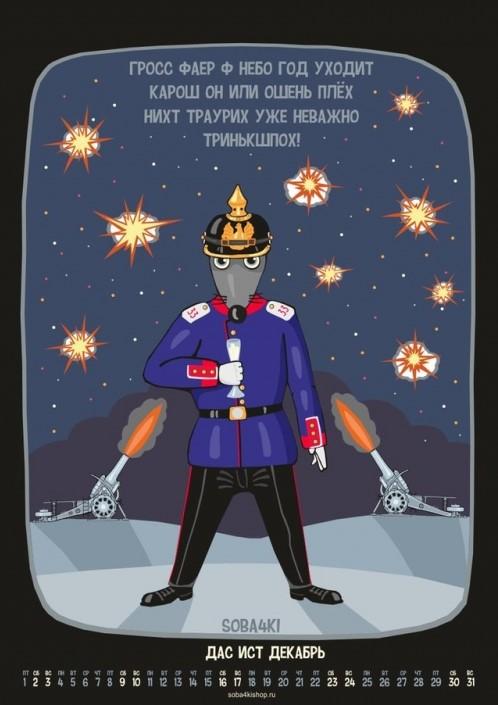 декабрь календарен.jpg