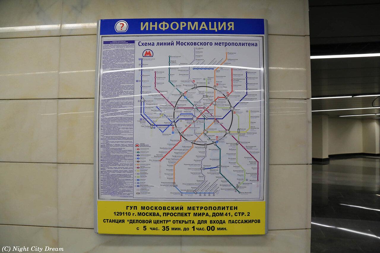 Деловой центр схема метро