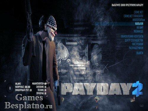 Payday 2 / День расплаты 2