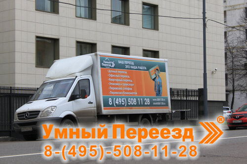 переезд офиса компании - Apoi.ru