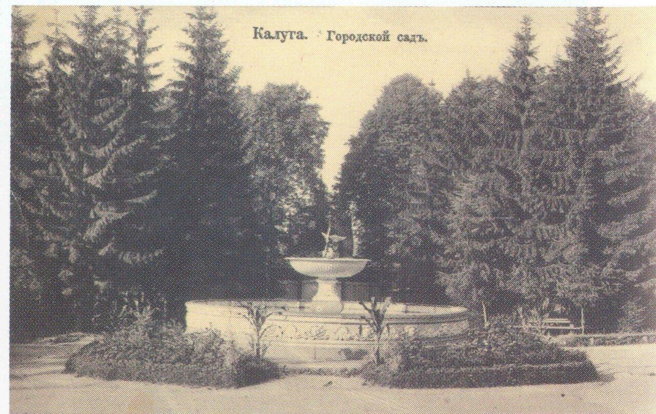 Городской сад. Фонтан Царевна лебедь