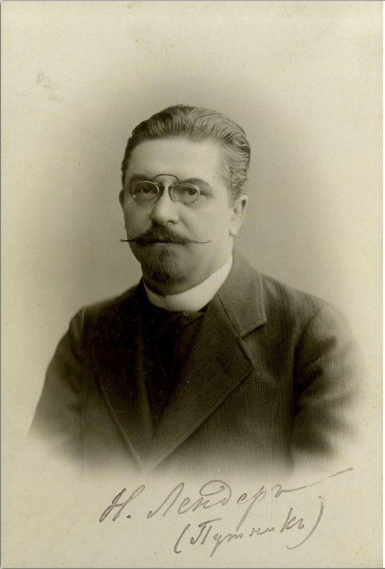 Николай Николаевич Рейхельт, печатавшийся под псевдонимами Лендер и Путник (1864 — не ранее 1924) — журналист и писатель