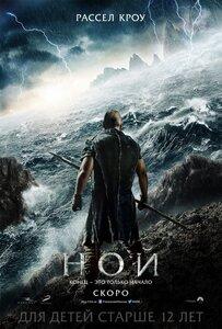 Ной / Noah