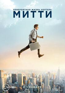 Невероятная жизнь Уолтера Митти  The Secret Life of Walter Mitty