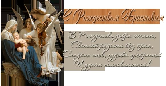С Рождеством Христовым.png