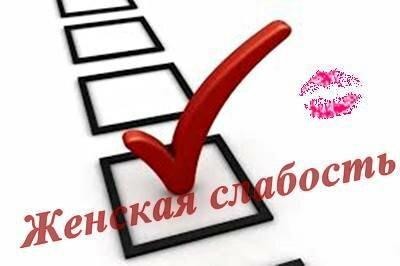 """голосование в конкурсе  """"Женские слабости"""""""