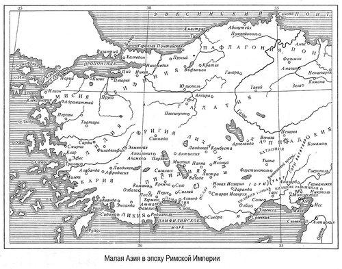 Малая Азия в эпоху Римской империи
