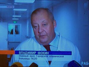 Вл. Фокин,  городская больница №20 в Красноярске - в передаче Афонтово, на открытии двух отделений после ремонта.