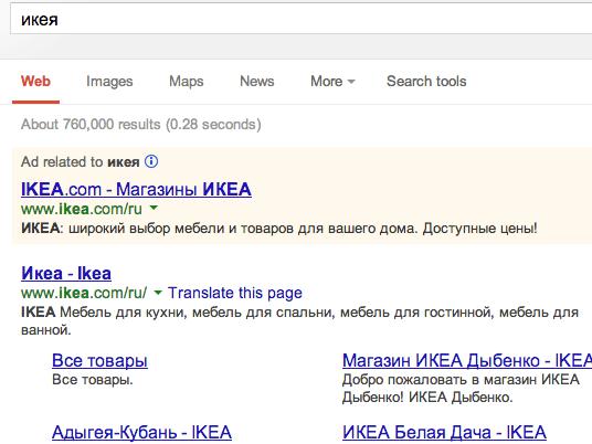 IKEA дает рекламу по названию своего бренда