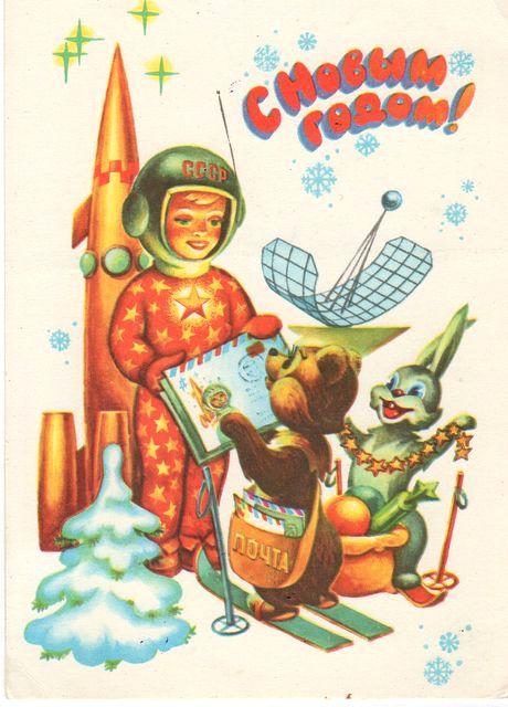 Будущему космонавту. С Новым годом!