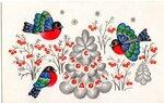 Открытка Птички елк поздравление