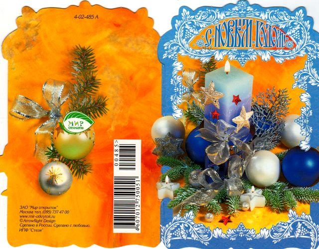 Свечи и игрушки. С Новым годом! открытки фото рисунки картинки поздравления