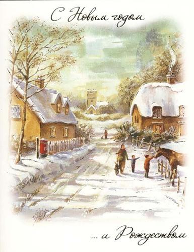 С Новым годом и Рождеством! На улице