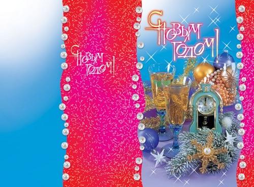 С Новым годом! Часы, снежинки, игрушки, шампанское