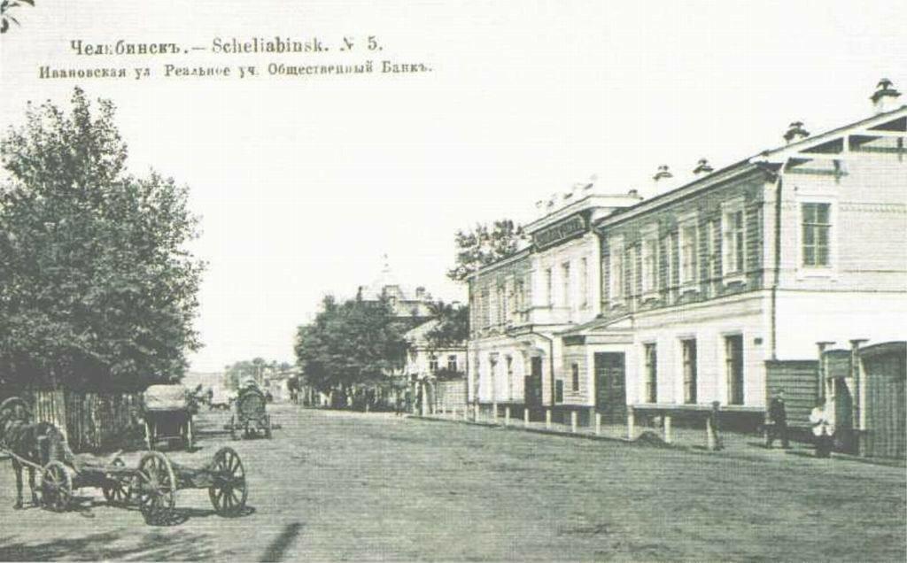 История челябинска на старых открытках