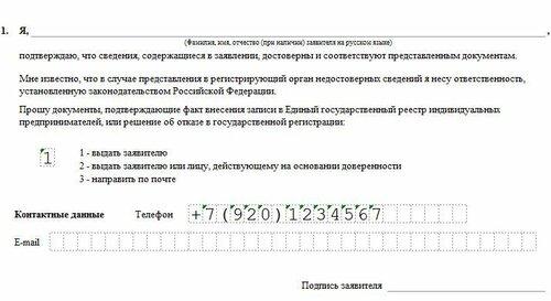 Р24001 заявление о внесении изменений в сведения об ип п21 - fe