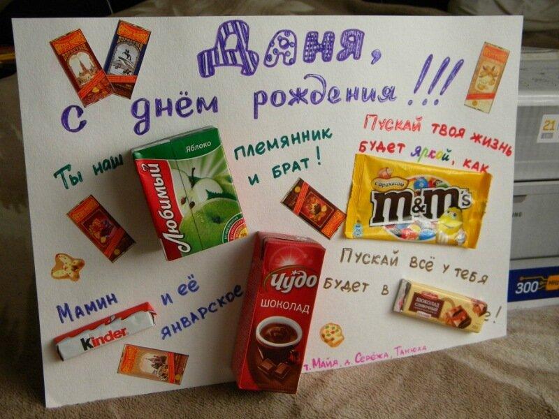 Поздравительная открытка с шоколадками своими руками, пятницей число