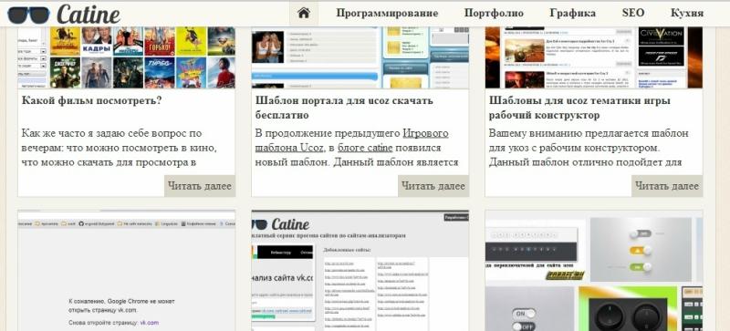 Страница блога catine.ru после прокрутки