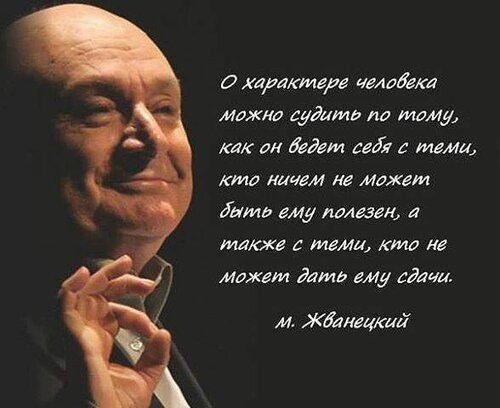 Если мы не любим всех - значит мы не знаем и не понимаем себя и следовательно не любим себя настоящего... Михаил Жванецкий