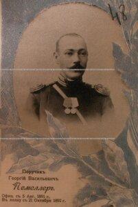 Поручик Георгий Васильевич Пемеллер. Портрет.