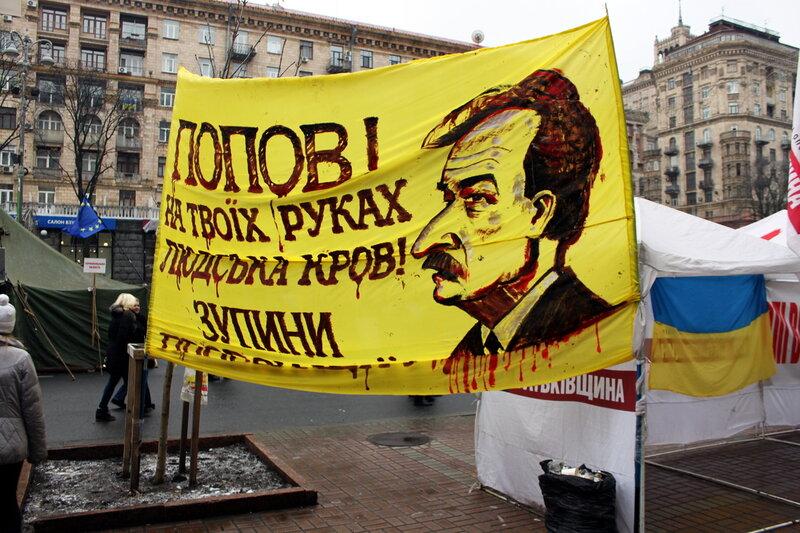 Плакат против мэра Попова