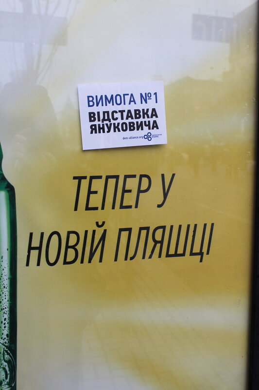 Требование отставки Януковича