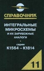 Техническая литература. Отечественные и зарубежные ЭВМ. Разное... - Страница 3 0_c3302_40c95343_M