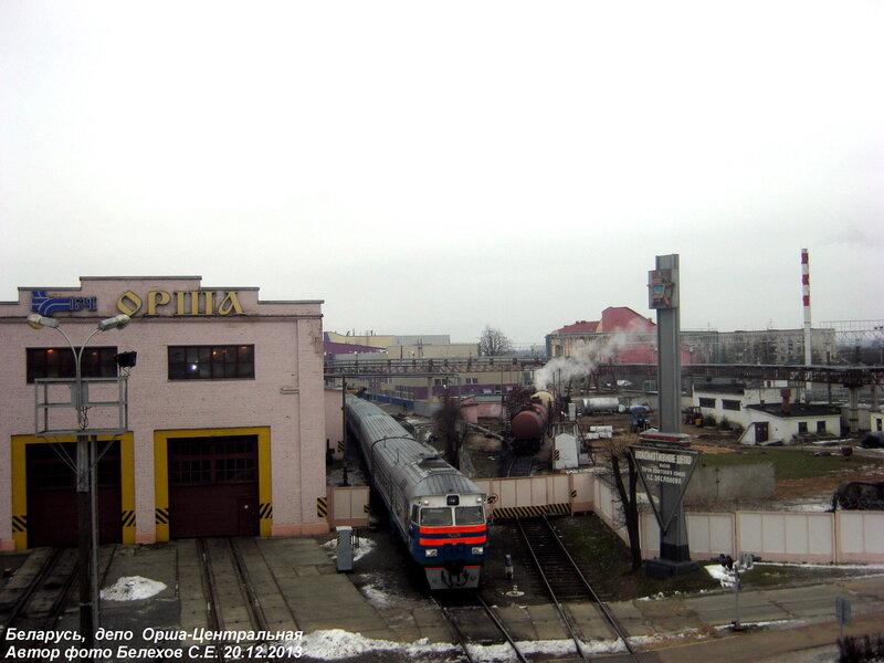 Орша, железная дорога
