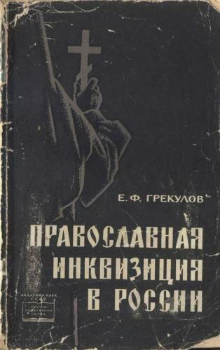 Грекулов Е. Ф. Православная инквизиция в России