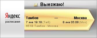 651В, Тамбов-1 (7 янв 19:18) - М-Павелецк. (8 янв 05:08)