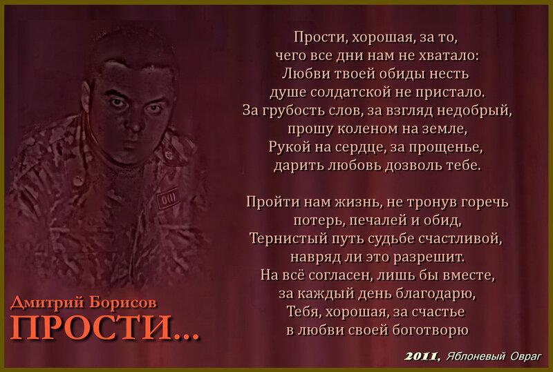 Борисов Дмитрий, ПРОСТИ ХОРОШАЯ ЗА ТО....jpg