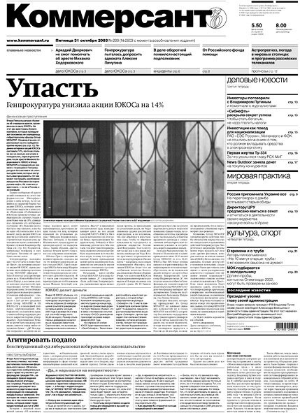 «Упасть» — первая полоса «Коммерсанта» № 200 (2803) от 31 октября 2003 г. © Коммерсантъ