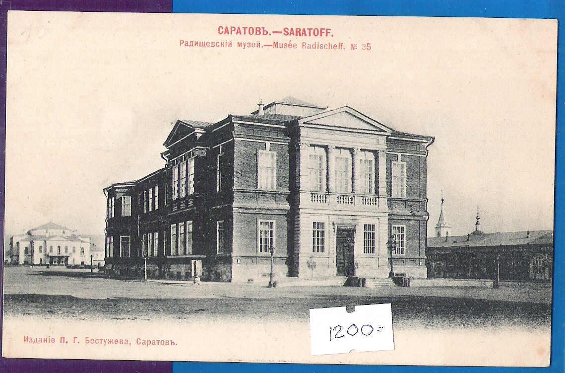 Радищевский музей