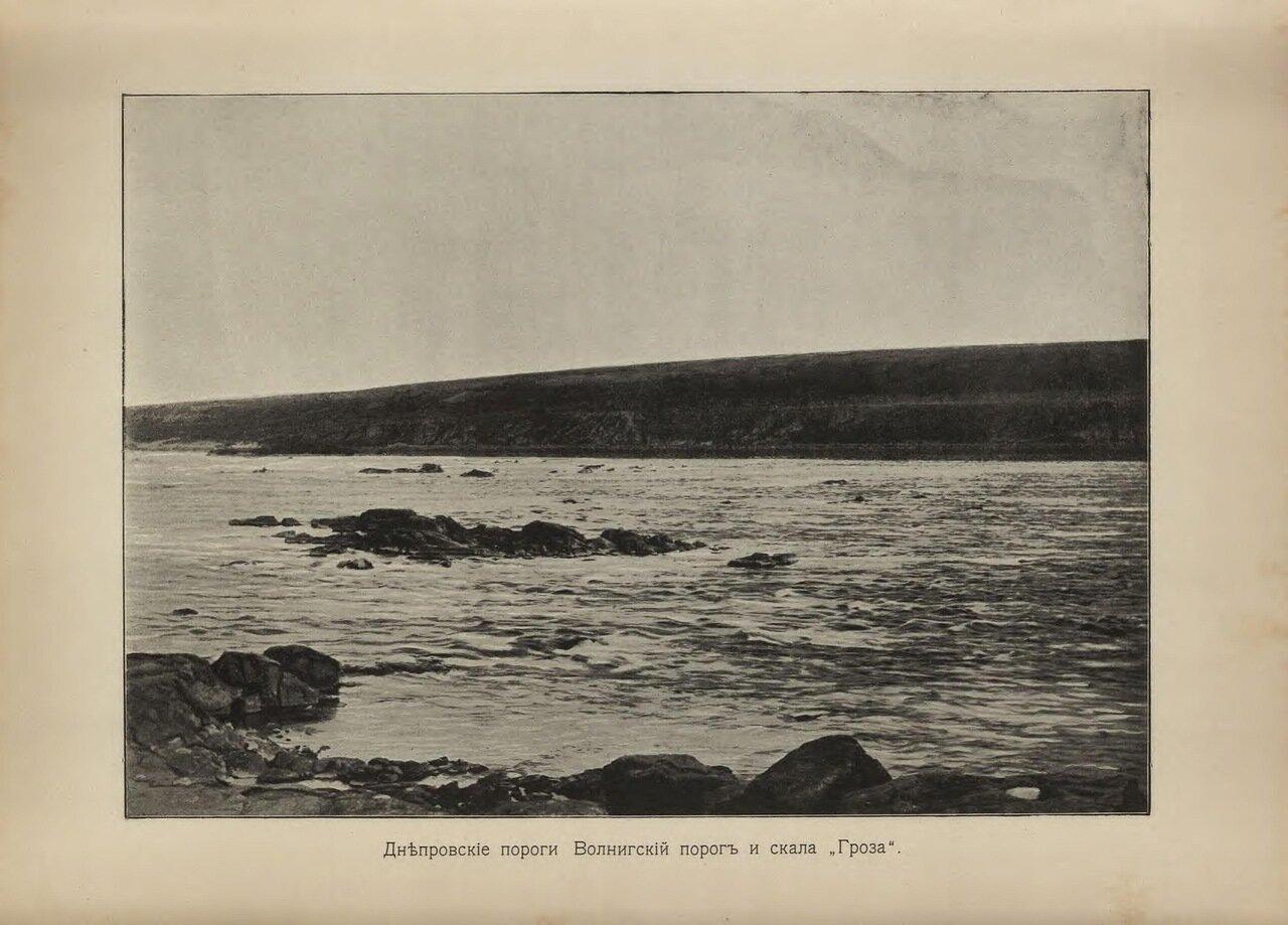 Днепровские пороги. Волнигский порог и скала «Гроза»