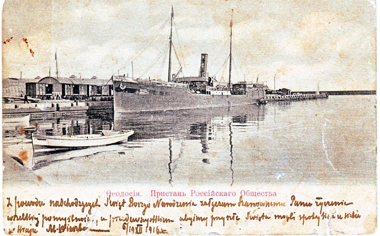 Пристань Российского пароходства
