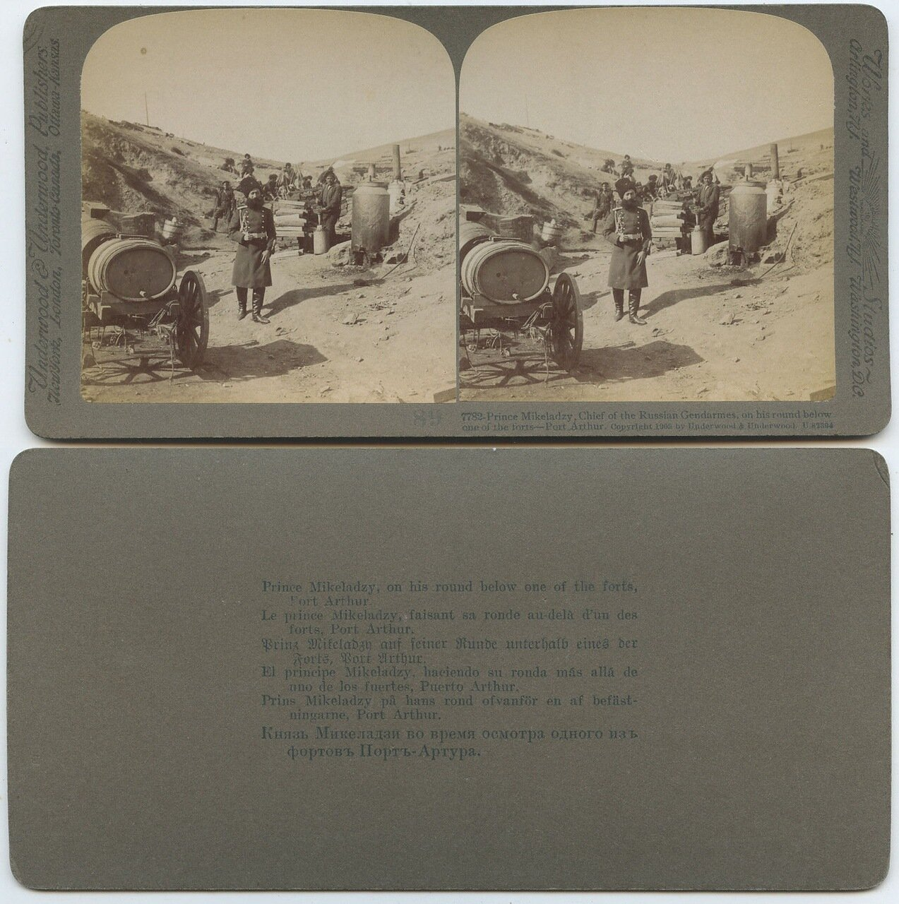 Русско-Японская война. Князь Микеладзи во время осмотра одного из фортов Порт-Артура