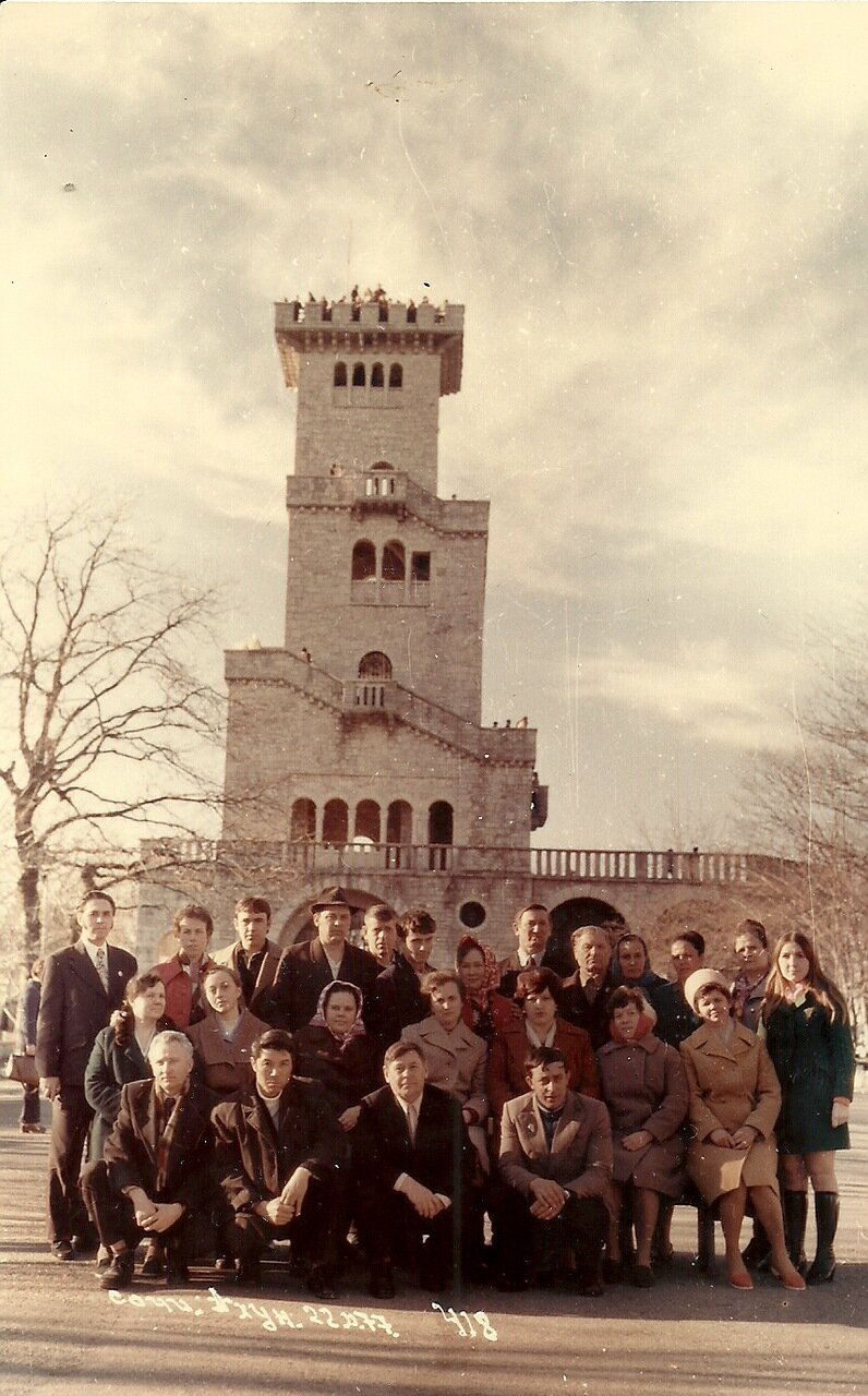 1977. Группа отдыхающих в Сочи. Ахун,