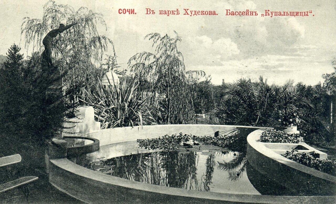 В парке Худекова. Бассейн «Купальщицы»