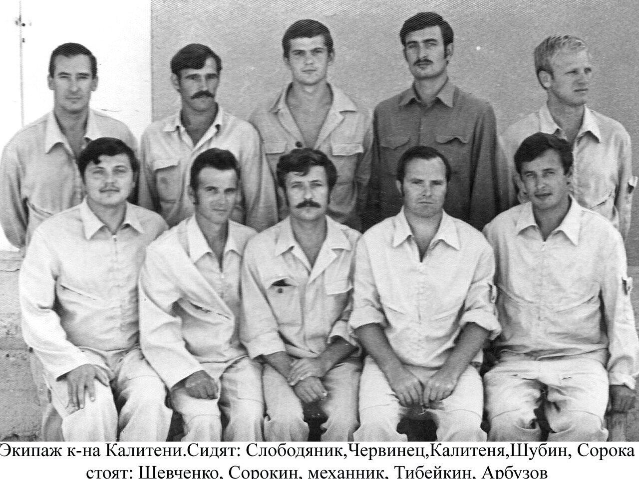1978. Сирия. Экипаж капитана Калитени