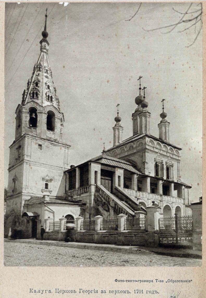 Церковь Георгия за верхом